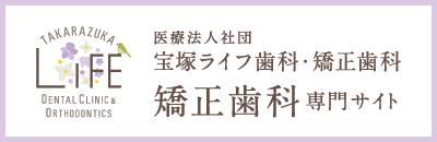 宝塚ライフ歯科・矯正歯科 矯正サイト