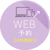 WEB予約(初診限定)